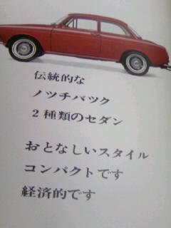 優美な車とおとなしい車、しかも経済的!?
